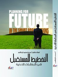 Cover التخطيط للمستقبل في المنظمات الذكية