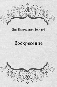 Cover Voskresenie (in Russian Language)