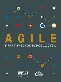 Cover Agile Practice Guide (Russian)