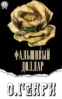 Cover Фальшивый доллар