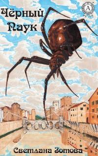 Cover Чёрный паук