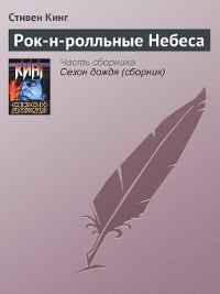 Cover Рок-н-ролльные Небеса