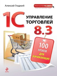 Cover 1С. Управление торговлей 8.3. 100 уроков для начинающих
