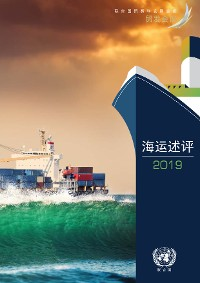 Cover Review of Maritime Transport 2019 (Chinese Language)