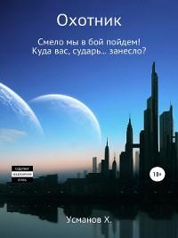 Cover Охотник. Дилогия (3-4)
