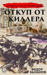 Cover Откуп от киллера
