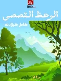 Cover الوعظ القصصي
