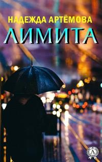 Cover Лимита