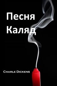 Cover Песня Каляд