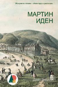 Cover Мартин Иден