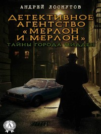 Cover Детективное агентство «Мерлон и Мерлон». Тайны города Мидден