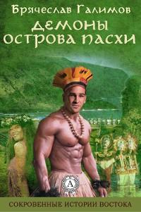 Cover Демоны острова Пасхи