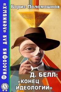 "Cover Д. Белл: ""Конец идеологии"""
