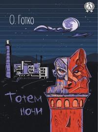 Cover Тотем ночи