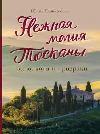 Cover Нежная магия Тосканы. Вино, коты и призраки