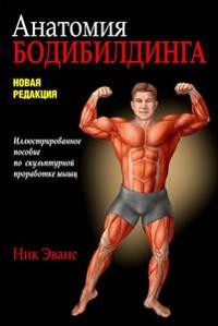 Cover Анатомия бодибилдинга (Bodybuilding Anatomy)
