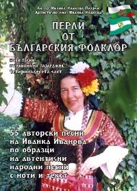 "Cover ""Перли от българския фолклор"" ""Perli ot balgarskiya folklor"""