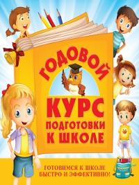 Cover Годовой курс подготовки к школе