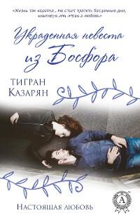 Cover Украденная невеста из Босфора