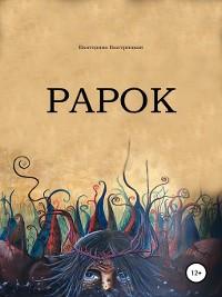 Cover Рарок