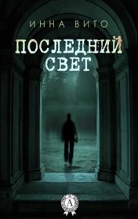 Cover Последний свет