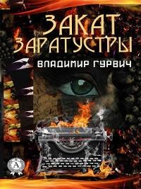 Cover Закат Заратустры