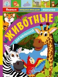 Cover Животные для малышей