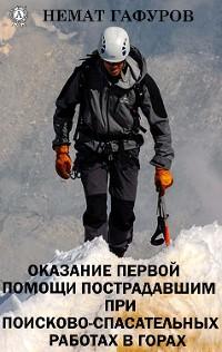 Cover Первая помощь пострадавшим при проведении поисково-спасательных работ в горах