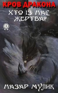 Cover Кров Дракона. Хто із нас жертва?