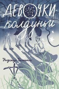 Cover Девочки - колдуньи