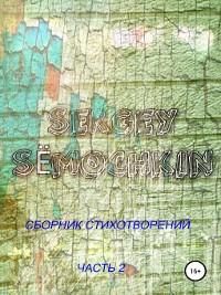 Cover Сёмочкин Сергей