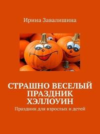 Cover Страшно веселый праздник Хэллоуин