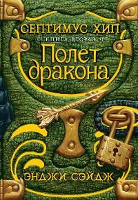 Cover Септимус Хип. Книга 2. Полет дракона
