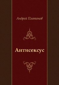 Cover Antiseksus (in Russian Language)