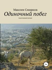 Cover Одиночный побег. Авантюрный роман