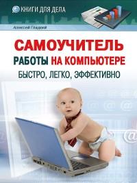 Cover Самоучитель работы на компьютере