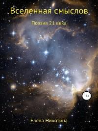 Cover Вселенная смыслов