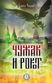 Cover Чужак и Рокот
