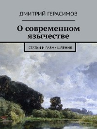 Cover О современном язычестве. Статьи и размышления