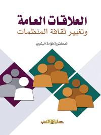 Cover العلاقات العامة و تغيير ثقافة المنظمات
