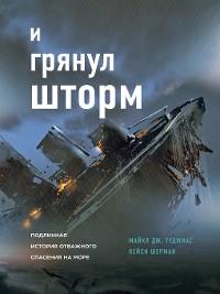 Cover И грянул шторм. Подлинная история отважного спасения на море