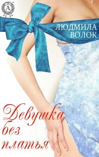 Cover Девушка без платья