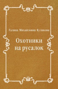 Cover Ohotniki na rusalok (in Russian Language)