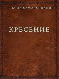 Cover Кресение