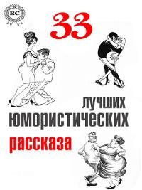 Cover 33 лучших юмористических рассказа