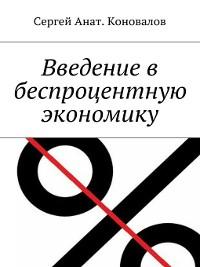 Cover Введение в беспроцентную экономику