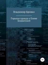 Cover Горькая правда о Елене Блаватской