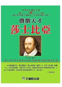Cover Shakespeare, Dramatic Genius