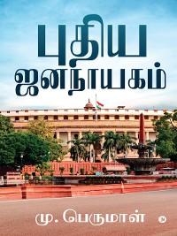 Cover Pudhiya Jananayagam / புதிய