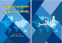 Cover الاستراتيجية العالمية والنظام الدولي العالمي